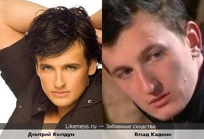 Влад Кадони и Дмитрий Колдун
