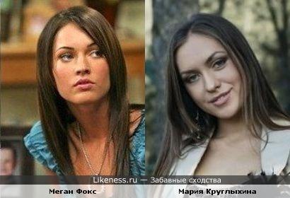 Мария Круглыхина похожа на Меган Фокс