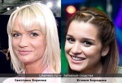 Ксения Бородина похожа на Светлану Хоркину