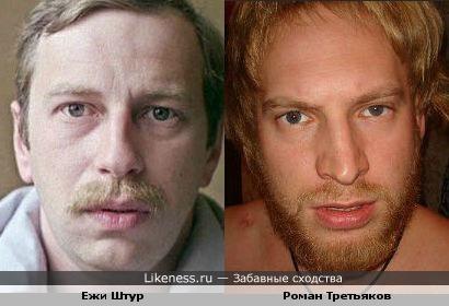 Роман Третьяков похож на Ежи Штура