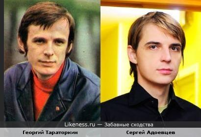 Сергей Адоевцев похож на Георгия Тараторкина