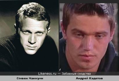 Андрей Кадетов был похож на Стивена Маккуина
