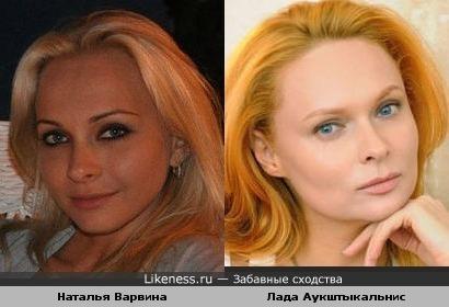 Наталья Варвина и Лада Аукштыкальнис
