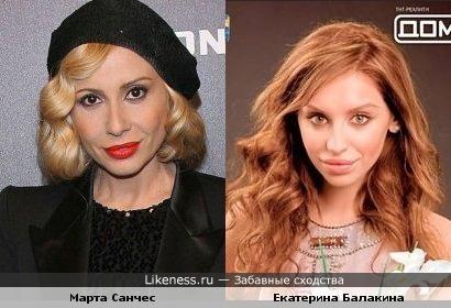 Екатерина Балакина похожа на Марту Санчес