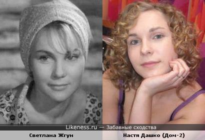 Анастасия Дашко похожа на Светлану Жгун