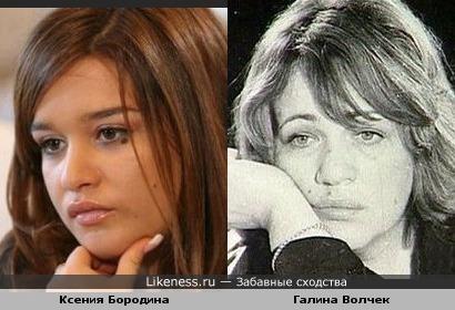 Ксения Бородина похожа на молодую Галину Волчек