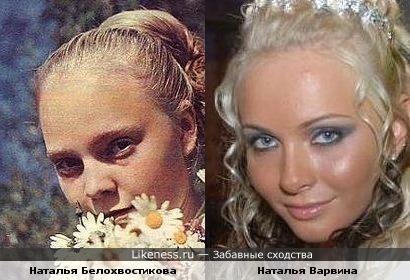 Наталья Варвина похожа на Наталью Белохвостикову