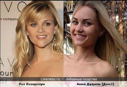 Анна Дудаль похожа на Риз Уизерспун
