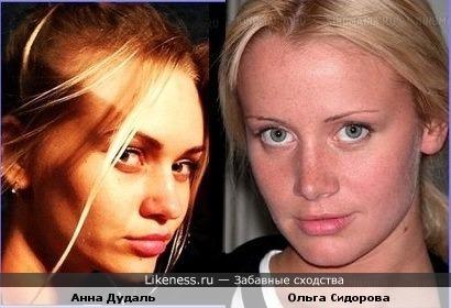 Анна Дудаль похожа на Ольгу Сидорову