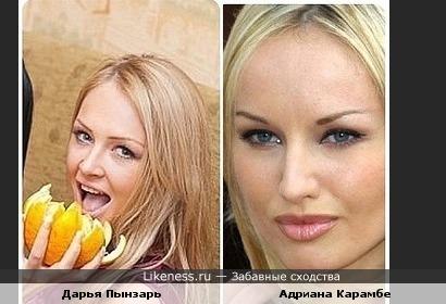 Дарья Пынзарь и Адриана Карамбе