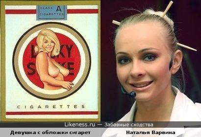 "Наталья Варвина похожа на девушку с обложки сигарет ""Lucky Strike"""