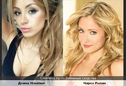 Диана Игнатюк похожа на Марси Рилан