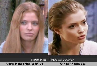 Алиса Никитина похожа на Алину Кизиярову