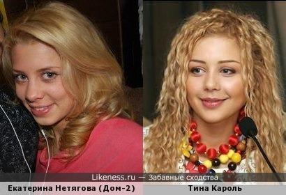 Екатерина Нетягова похожа на Тину Кароль