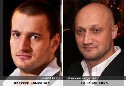 Алексей Самсонов похож немного на Гошу Куценко