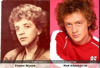 Май Абрикосов похож на Рому Жукова