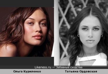 Татьяна Ордовская похожа на Ольгу Куриленко