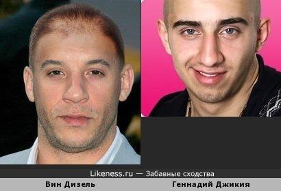 Геннадий Джикия похож на Вина Дизеля