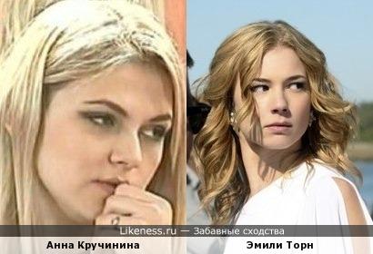 Анна Кручинина похожа на Эмили Торн