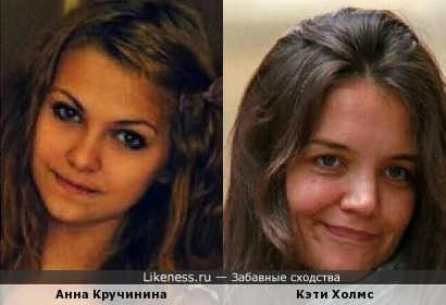 Анна Кручинина похожа на Кэти Холмс