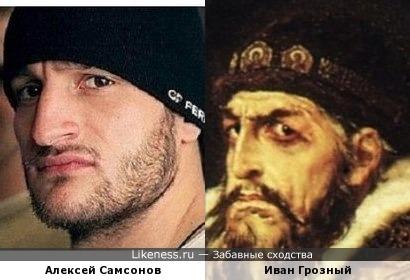 Алексей Самсонов похож на Ивана Грозного