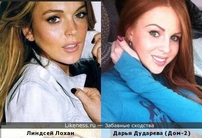 "Экс-участница ""Дома-2"" Дарья Дударева и Линдси Лохан"