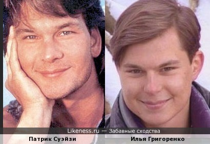 Илья Григоренко похож на Патрика Суэйзи
