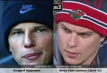 Илья Григоренко похож на Андрея Аршавина