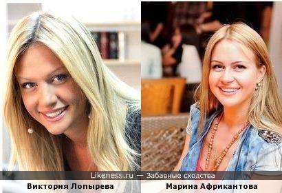 Марина Африкантова похожа на Викторию Лопыреву