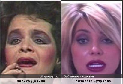 Елизавета Кутузова похожа на Ларису Долину