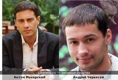 Андрей Черкасов когда-то был похож на Антона Макарского