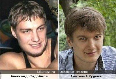 Александр Задойнов похож на Анатолия Руденко