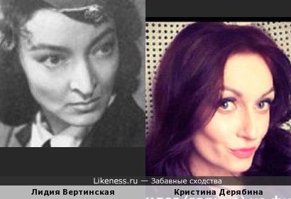Кристина Дерябина похожа на Лидию Вертинскую