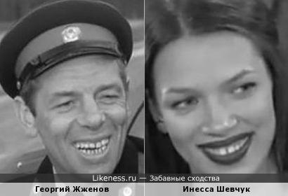 Инесса Шевчук похожа на Георгия Жженова