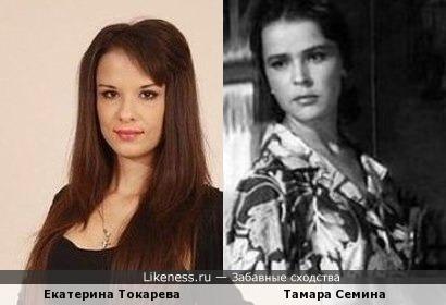 Екатерина Токарева похожа на Тамару Семину