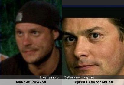 Максим Рожков (Дом-2) похож на Сергея Белоголовцева
