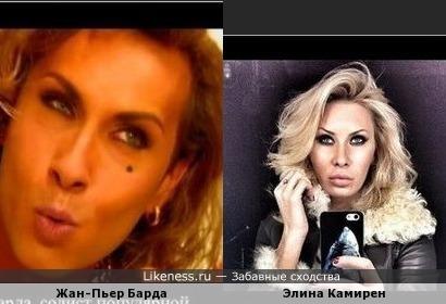 Элина Камирен похожа на Жан-Пьер Барда