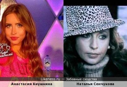 Анастасия Киушкина похожа на Наталью Сенчукову