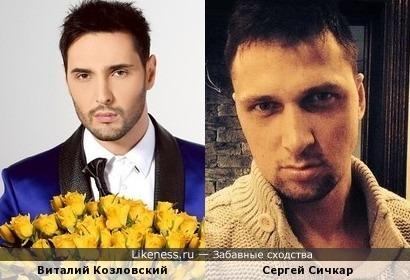 Сергей Сичкар похож на Виталия Козловского