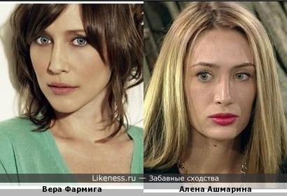 "Алена Ашмарина похожа на Веру Фармигу (""Дитя тьмы"")"