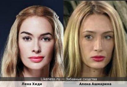 Алена Ашмарина и Лена Хиди