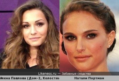 Алена Павлова похожа на Натали Портман