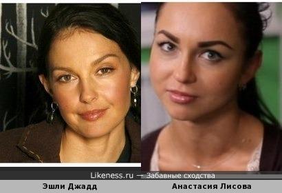 Анастасия Лисова похожа на Эшли Джадд