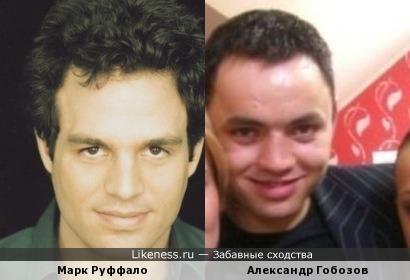 Александр Гобозов (Дом-2) и Марк Руффало