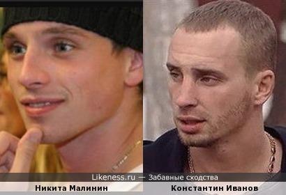 Константин Иванов и Никита Малинин