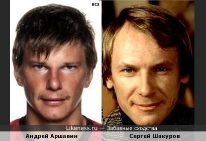 Андрей Аршавин похож на Сергея Шакурова