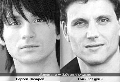 Сергей Лазарев и Тони Голдуин
