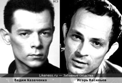 Вадим Казаченко и Игорь Васильев