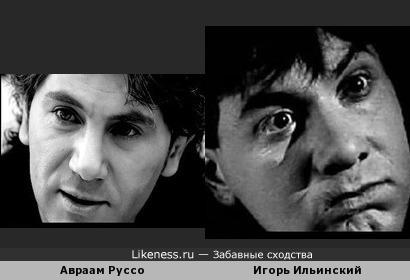 Некогда популярный певец Авраам Руссо похож на актера Игоря Ильинского