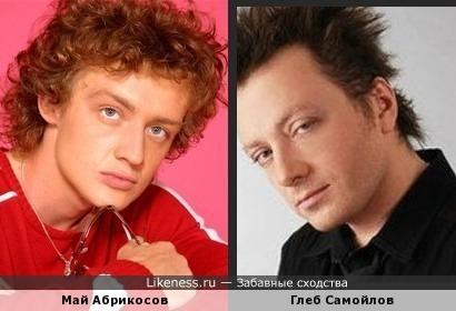 Май Абрикосов похож на Глеба Самойлова